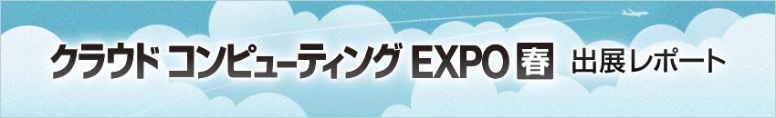 第5回クラウドコンピューティングEXPO春 出展レポート