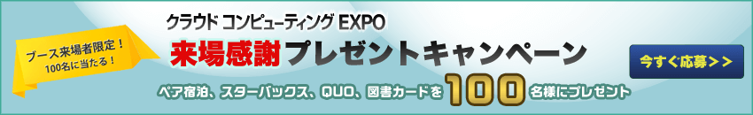 クラウドコンピューティングEXPO 2013 秋 キャンペーン