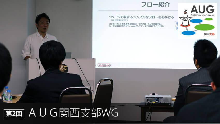 AUG関西支部第2回WG ユーザー事例発表