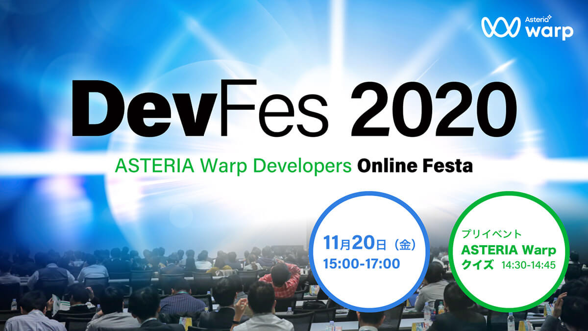 ASTERIA Warp DevFes 2020 ASTERIA Warp Developers Online Festa 2020年11月20日(金) 15:00-17:00