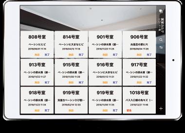 ホテルグランヴィア岡山:Platio客室カルテアプリ活用の様子